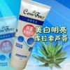 芦荟氨基酸保湿洗面奶