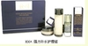 H30+强力补水原聚素