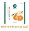 本草新妍蜂蜜柚子抗氧化面贴膜