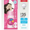 白金纳米敏感肌肤防晒乳SPF35