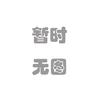 特硬嗜喱(小)