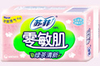 零肌敏护垫绿茶清新