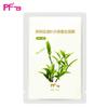 茶树控油补水桑蚕丝面膜
