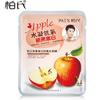 苹果美白抗氧化面膜