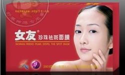 女友珍珠祛斑面膜