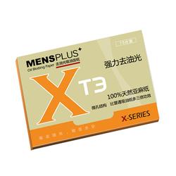 男性主义XT3 去油光吸油面纸