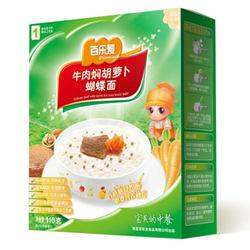 百乐麦牛肉焖胡萝卜蝴蝶面