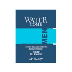 水之蔻男士吸油面纸