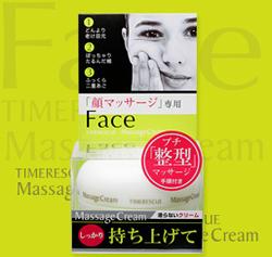 石泽研究所TIMERESCUE时光回朔美肌小颜按摩专用乳霜