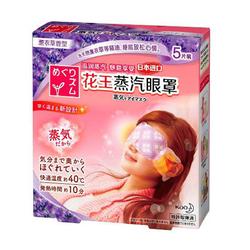 花王蒸汽眼罩(薰衣草香型)