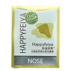 幸福菲雅水晶胶原蛋白黑泥鼻膜贴