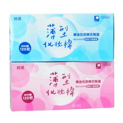 丝诺薄型化妆棉