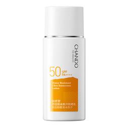 自然堂烈日防水防汗防晒乳SPF50 PA++++