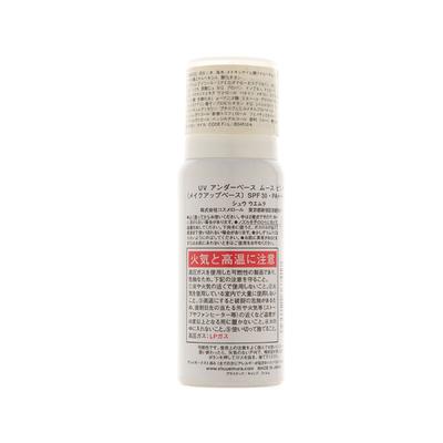 泡沫隔离底妆液SPF30