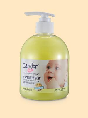 宝宝抗菌洗手液