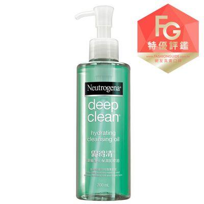 深层净化保湿卸妆油
